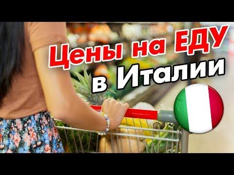 Италия: ЦЕНЫ на Еду в магазине 💸 Флоренции. Обзор и дегустация итальянской еды, что посмотреть?