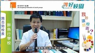 Publication Date: 2015-09-17 | Video Title: 青協「讚好校園」:鮮魚行學校新任校長施志勁先生
