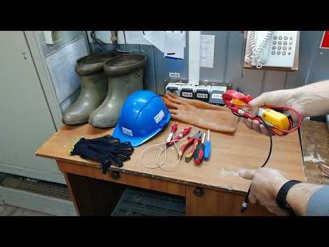 Средства защиты в электроустановках.