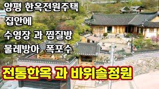 경기도 양평 전통한옥 바위솔정원 에 수영장 과 찜질방이…