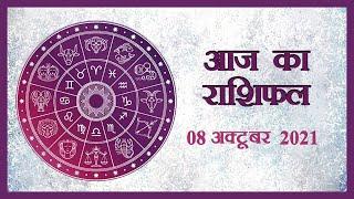 Horoscope | जानें क्या है आज का राशिफल, क्या कहते हैं आपके सितारे | Rashiphal 08 October 2021