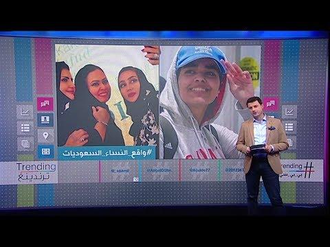 بي_بي_سي_ترندينغ: واقع حياة المرأة السعودية يثير جدلا على المنصات الاجتماعية  - 17:54-2019 / 1 / 17