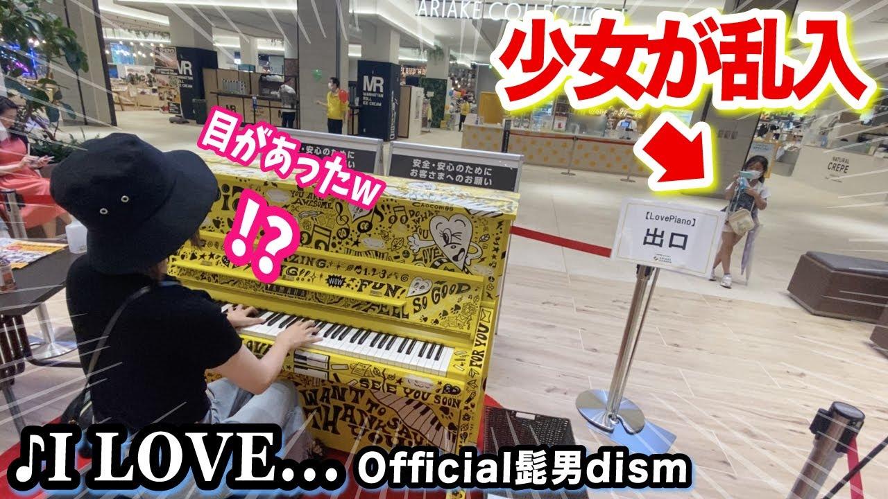 【有明ストリートピアノ】ひとりの少女とハラミの物語【Official髭男dism-I LOVE...】Street Piano