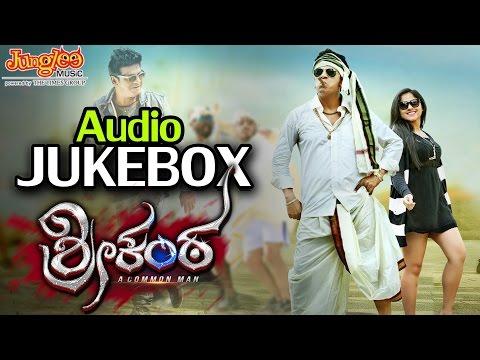 Srikanta Full Songs Jukebox ||  Dr Shivrajkumar | Manju Swaraj | Ajneesh Loknath