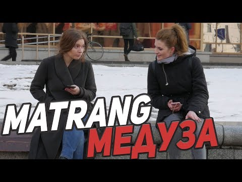 MATRANG-MEDUZA   MUSICAL PRANK
