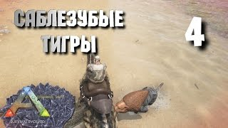 Саблезубые тигры [ARK: Survival Evolved] #4(ARK: Survival Evolved - выживание в мире динозавров! ✓ Группа в VK: https://vk.com/hs_official ✓ Плейлист ARK: Survival Evolved: https://goo.gl/KmGwg6..., 2015-10-15T06:58:35.000Z)