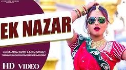 Ek Nazar New Nagpuri song2019.Feat-Dinesh deva , Raju tirkey,Varsha ritu,shivani.