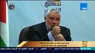 رأى عام - إسماعيل هنية لن نقبل إقامة وطن للفلسطينيين فى مصر أو الأردن thumbnail