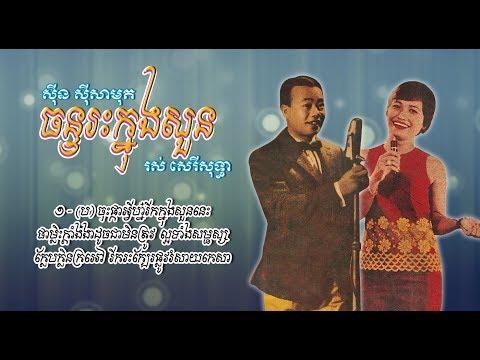ចន្ទរះក្នុងសួន - សាមុត+សុទ្ធា | Chan Reas Knong Suon - Samouth And Sothea