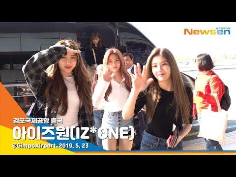 아이즈원(IZONE), 예뻐도 넘나 예쁜걸 (공항패션)[NewsenTV]