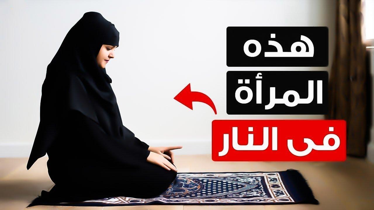 إمرأة تصلى وتصوم وتدخل النار بسبب شي تفعله اكثر النساء انتبهوا منه Youtube