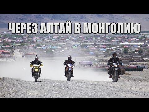 Мототур в Монголию. Moto Travelling to Mongolia.pt 2