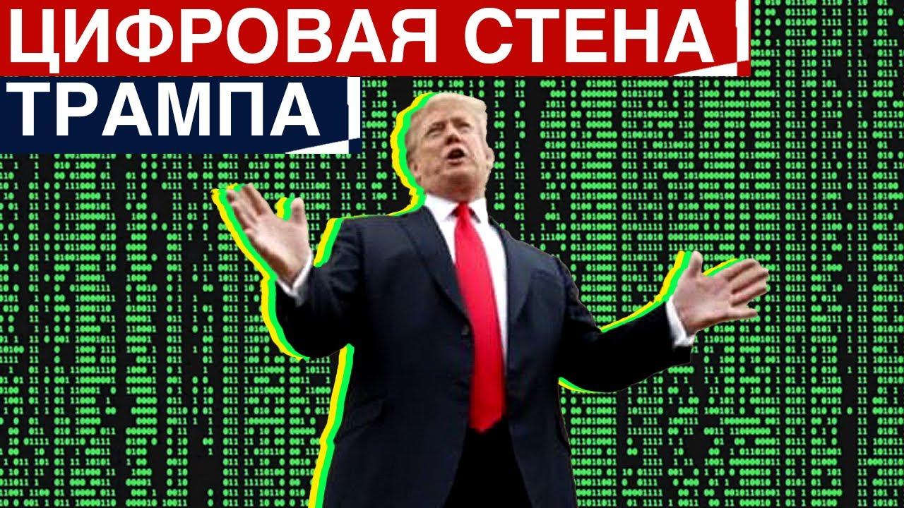 Цифровая стена Трампа | Новые роботы и дроны и другие новости