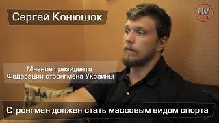 Сергей КОНЮШОК. Станет ли стронгмен олимпийским видом спорта?