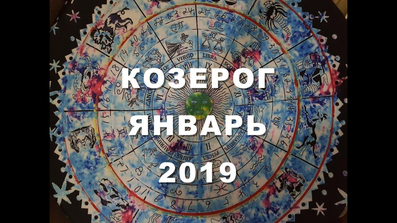 КОЗЕРОГ.Важные события января. Таро прогноз 12домов гороскопа. Онлайн гадание.