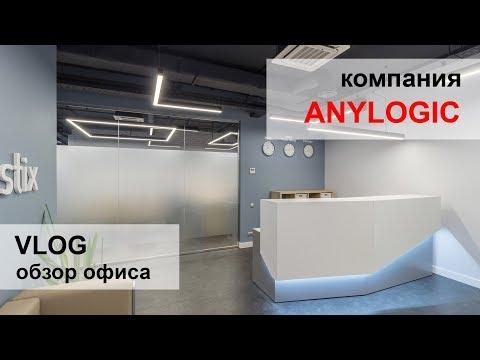 ВЛОГ / обзор офиса 400м2 / компания Anylogic