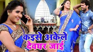 खेसारी लाल यादव , काजल राघवानी का रिकॉर्ड बनाने वाला काँवर गीत 2021 | Bhojpuri New #Kanwar Song 2021