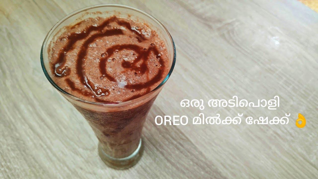 വളരെ പെട്ടെന്ന് ഉണ്ടാക്കാം , OREO മിൽക്ക് ഷേക്ക് /Oreo Milk Shake Easy & Tasty /No Ice cream