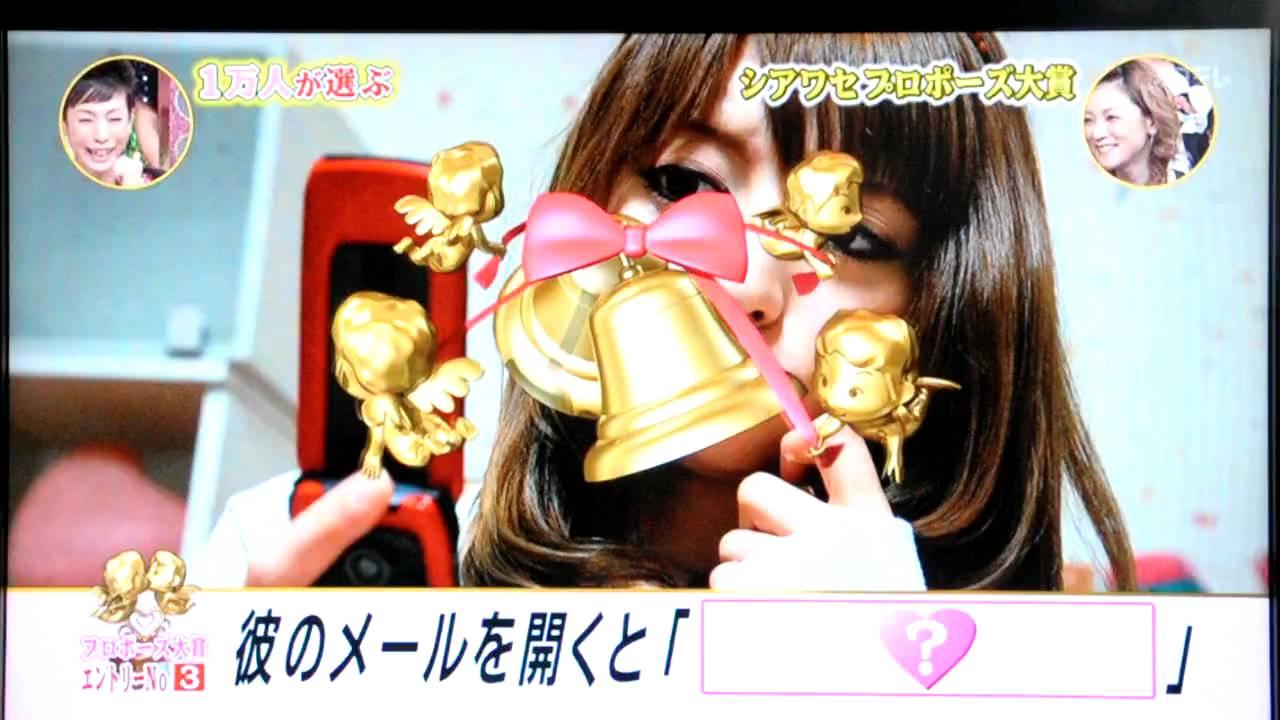 シアワセ結婚相談所のプロポーズ大賞を愛月美羽ちゃんが再現 - YouTube