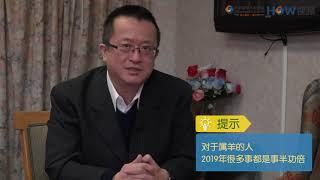 李秉信評論 162 2019年属羊运势预测