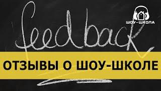 Отзывы об обучении в Шоу-Школе | ШОУ-ШКОЛА