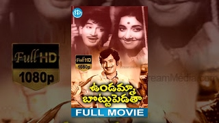 Undamma Bottu Pedata Full Movie | Krishna, Jamuna, Janaki | K Vishwanath | K V Mahadevan thumbnail