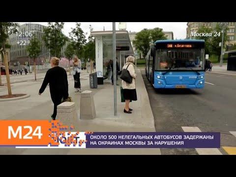 Около 500 нелегальных автобусов задержаны на окраинах Москвы за нарушения - Москва 24