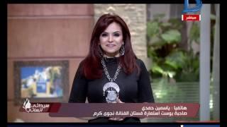 برنامج سيداتي انساتي | البوست الاشهر لياسمين تطلب فيه استعارة فستان الفنانة