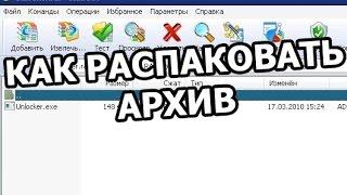 Как распаковать архив, разархивировать файл