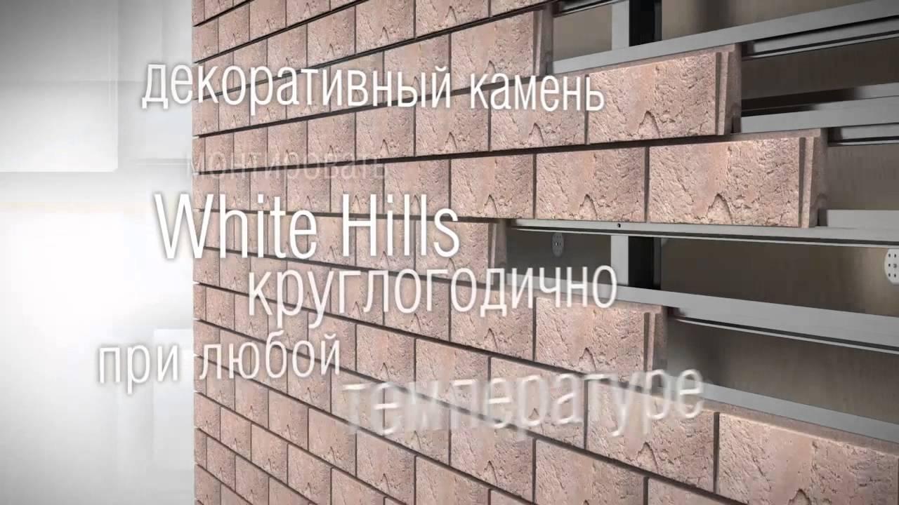 Ронсон-500 с облицовкой из декоративного камня White Hills - YouTube