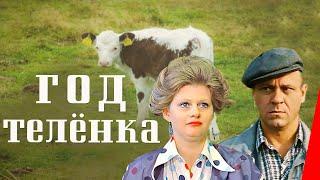 Год телёнка (1986) фильм