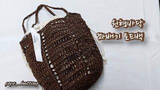 코바늘 가방 : 원형바닥 꽈배기무늬 토트백