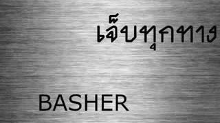 รวมเพลง basher