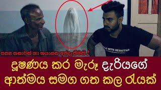 රෑ 12 ට අවතාරය දාපු සෙල්ලම් Kithulgala   Ghost Experiment