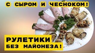 Рулетики с сыром и чесноком Рецепты без майонеза