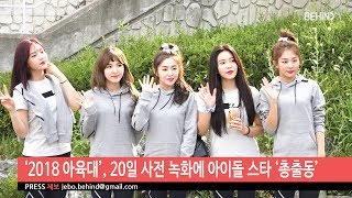 [BEHIND] Idol Athletics Championships Pre-recording…All Korean idols appeared (180820 아육대 사녹)