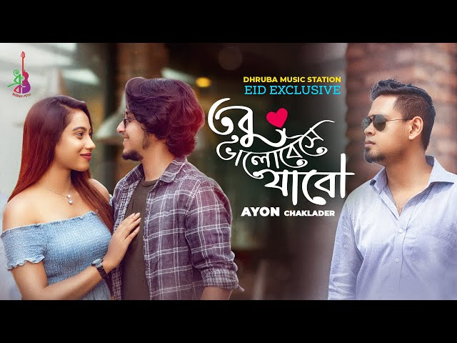 Tobu Valobeshe Jabo by Ayon Chaklader Mp3 song Download