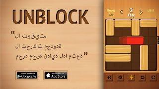 Unblock ح