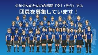 少年少女のための合唱団「空」では、団員を募集しています。 音楽が好き、みんなで声を合わせて歌うのが大好きな小学2年生から高校生までのお友達(男女)、一緒に歌い ...