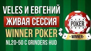 Покер Стрим из Winner Poker с Veles