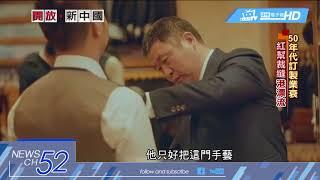 20180509中天新聞 老上海「紳士風」! 「紅幫裁縫」西服一套10萬