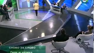 Беседы с инопланетянами - ток-шоу ТВ МИР