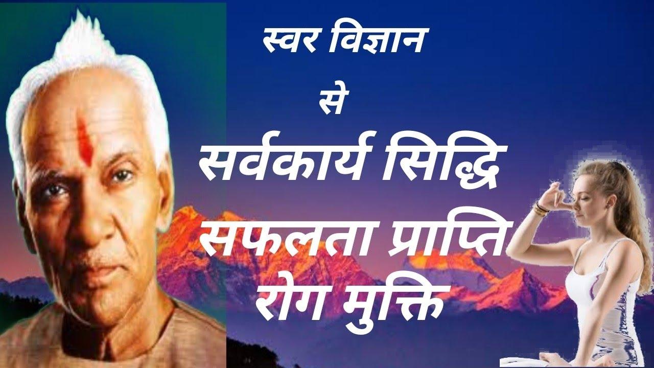 Download Swar vigyan se hogi har ichcha puriरोगमुक्ति, सफलता प्राप्ति,दर्दमुक्ति,अस्थमा मुक्ति सिर्फ स्वरसे_9