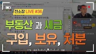 전소장 LIVE #36 부동산과 세금!! 구입, 보유,…