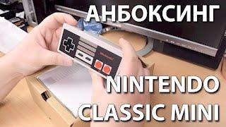 Анбоксинг Nintendo Classic Mini