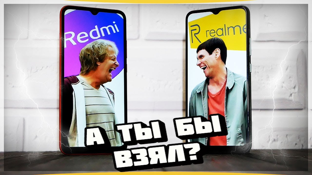 ТУПОЙ И ЕЩЁ ТУПЕЕ: Redmi и Realme для народа