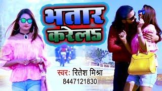 Ritesh Mishra का सबसे हिट गाना विडियो 2019 - Bhatar Karela - Bhojpuri Superhit Song 2019