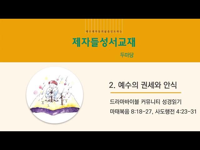 [제자들 성서교재] 두마당 - Chapter2