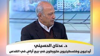 د. عدنان الحسيني - أردنيون وفلسطينيون متورطون في بيع أراضٍ في القدس - ما أصل الحكاية؟