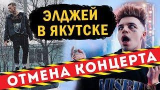ОТМЕНА КОНЦЕРТА ЭЛДЖЕЯ В ЯКУТСКЕ / ПОДРОБНОСТИ